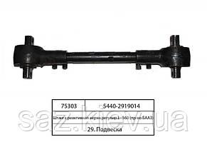Штанга реактивная 5440 верхняя регулир. L=560 мм в сборе (пр-во БААЗ), МАЗ