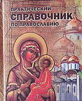 Практический справочник по Православию.