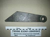 Кронштейн амортизатора верхний (пр-во МАЗ)