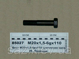 Болт М20х1,5-6gх110 крепления вилки пер. аммортизатора МАЗ-4370 (ТМ S.I.L.A., Украина), МАЗ