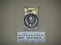 Ремкомплект крана торм. 2-х секц. ГТК 100.3514008 РТИ (6поз 12шт) (МаРТИ)