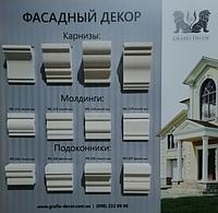 Архитектурные элементы, карнизы из пенопласта от производителя