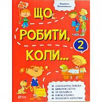 Що робити коли...2 Людмила Петрановська, фото 1