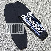 Тёплые начёс на флисе р 104 3 года детские трикотажные спортивные штаны брюки на мальчика ФУТЕР 4882 Синий