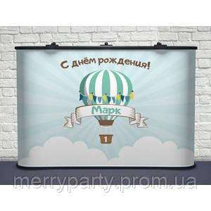 Именной баннер Воздушный шар  с люверсами, карманами (цельная баннерная ткань)