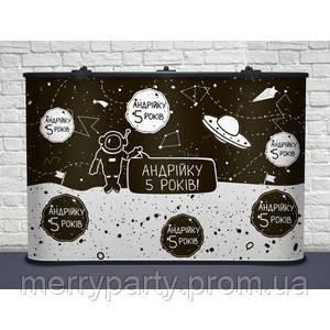 Именной баннер Космос с люверсами, карманами (цельная баннерная ткань)