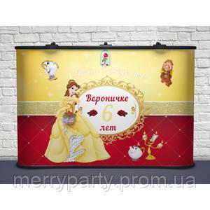 Іменний банер Принцеса з люверсами, кишенями (цілісна банерна тканина)