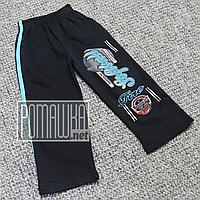 Тёплые начёс на флисе р 110 3-4 года детские трикотажные спортивные штаны брюки на мальчика ФУТЕР 4883 Синий