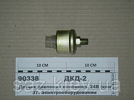 Датчик давления комбинир. 24В (конич.резьба) (пр-во Экран), МАЗ