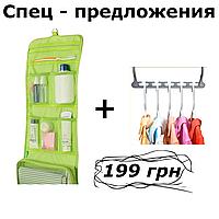 Чудо вешалка Wonder Hanger (8 штук в упаковке) + Органайзер для косметики