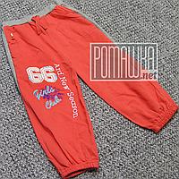 Демисезонные весна осень р 98 1,5-2 год детские спортивные штаны для девочки на девочку ДВУХНИТЬ 4885 Кораллов