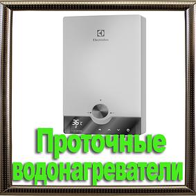 Водонагреватели проточные Electrolux электрические