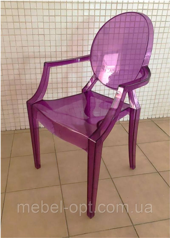Кресло Louis Ghost фиолетовый поликарбонат, дизайн Philippe Starck