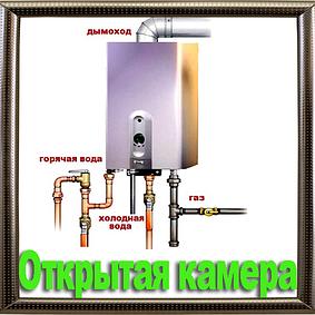 Газовые бойлеры (колонки) с ОТКРЫТОЙ камерой сгорания