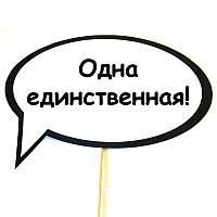 """Табличка Речевое облако 30х20 см """"Одна единственная"""""""