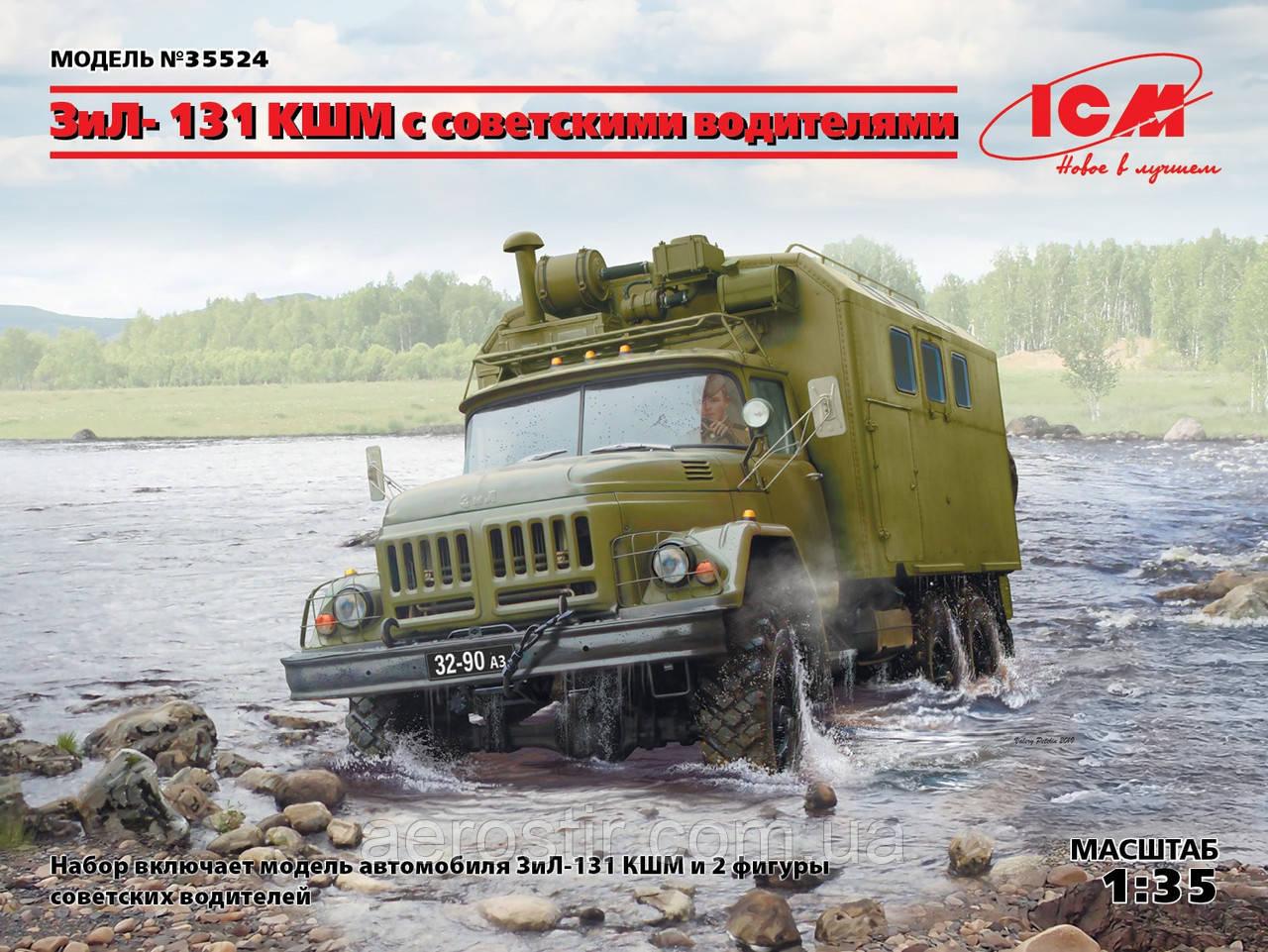 ЗиЛ-131 КШМ с советскими водителями 1/35 ICM 35524