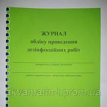 Журнал учета проведения дезинфекционных работ (20 лист.)