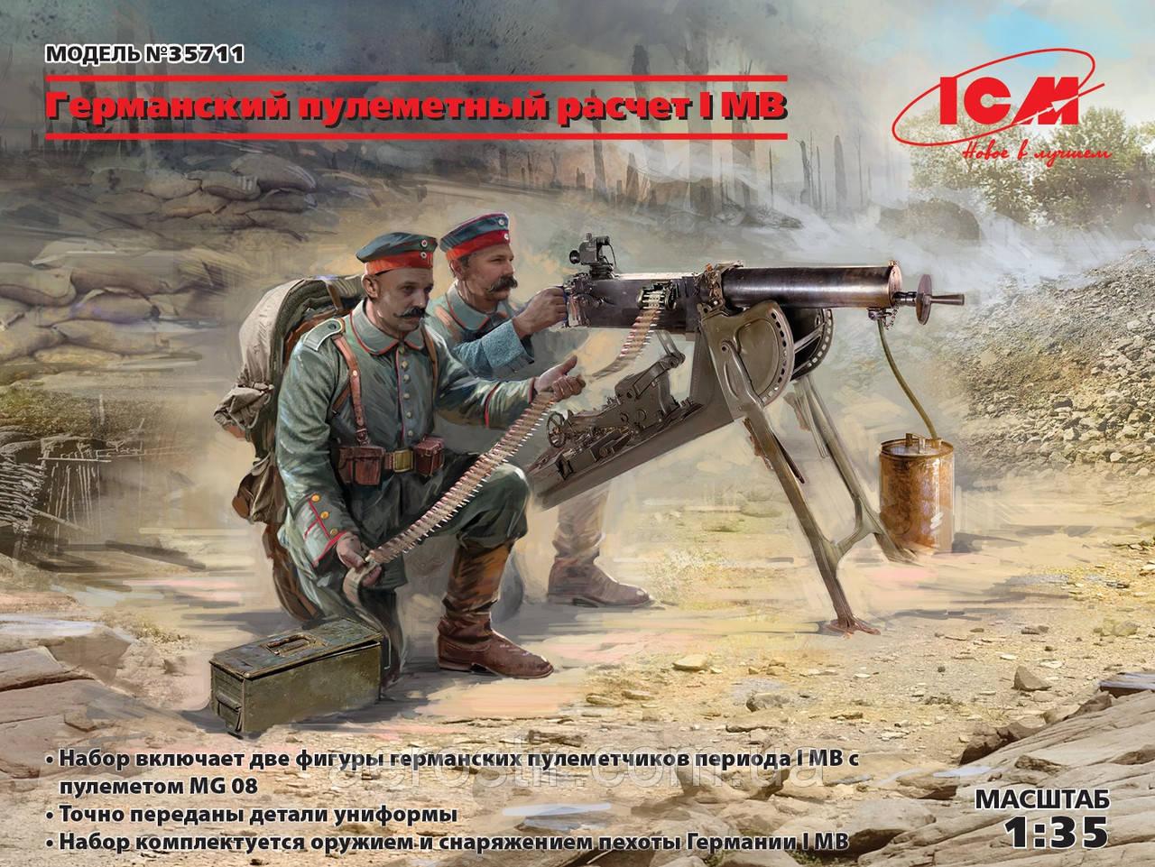 Германский пулеметный расчет І МВ ICM 35711
