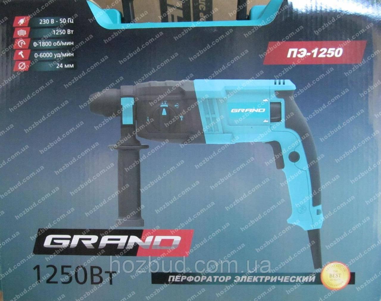 Перфоратор Grand ПЭ-1250 (3 режима)