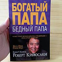 Богатый папа бедный папа (белая бумага) Роберт Кийосаки