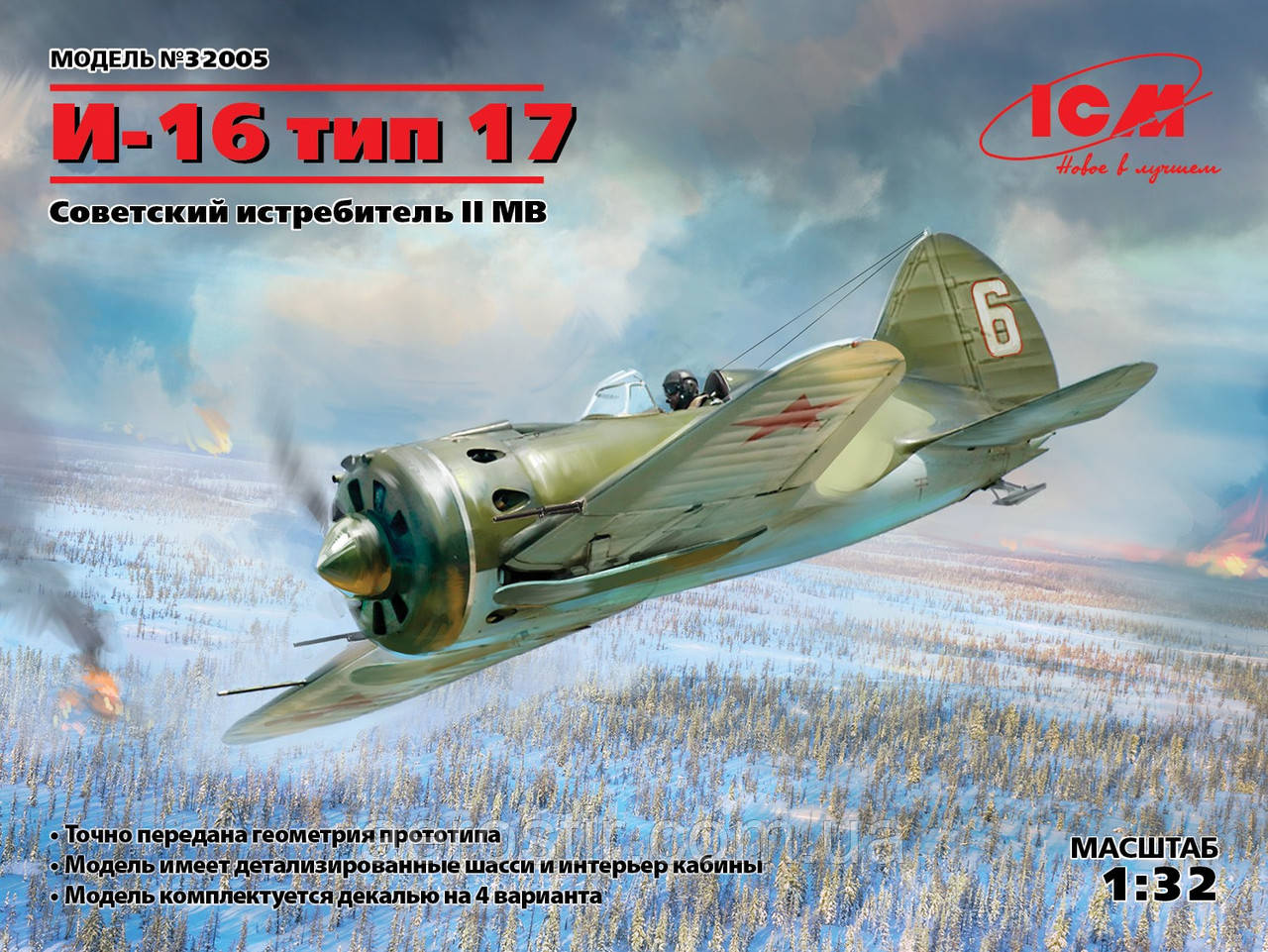 И-16 тип 17, 1/32 ICM 32005