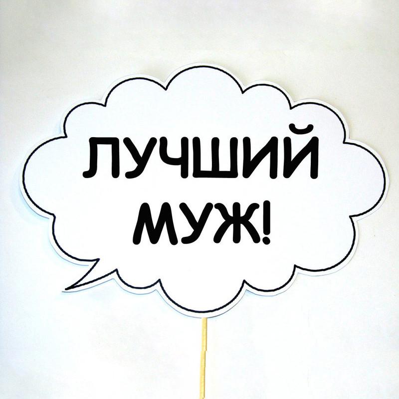 "Табличка Речевое облако 30х20 см ""Лучший муж"""