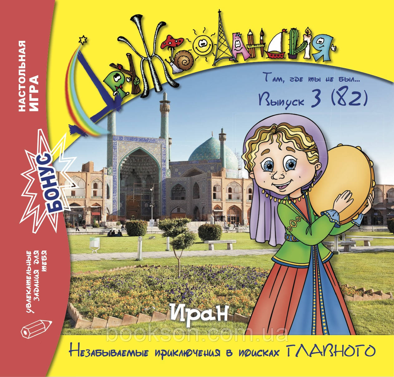 Дружболандія № 3-2019 (укр.) – Іран