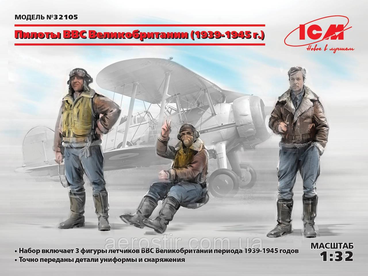 Пилоты ВВС Великобритании (1939-1945) 1/32 ICM 32105