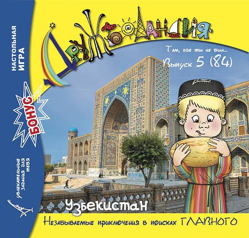 Дружболандія № 5-2019 (укр.) – Узбекистан, фото 2