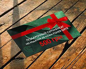 Подарочный сертификат Fisher Gifts на 500 грн