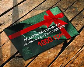 Подарочный сертификат Fisher Gifts на 1000 грн