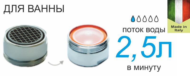 Экономитель воды 2,5 л/мин. (Италия)