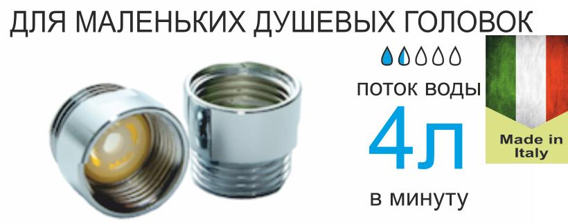Экономитель воды 4 л/мин. (Италия)