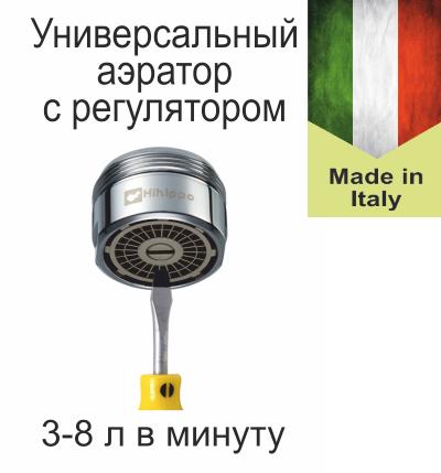 Экономитель води 3-8 л/хв. (Італія)