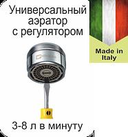 Экономитель воды 3-8 л/мин. (Италия)