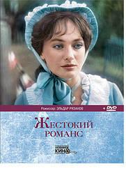 DVD-фільм Жорстокий романс (реж. - Ельдар Рязанов)