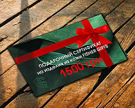 Подарочный сертификат Fisher Gifts на 1500 грн