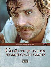 DVD-фільм Свій серед чужих, чужий серед своїх (реж. - Микита Михалков)