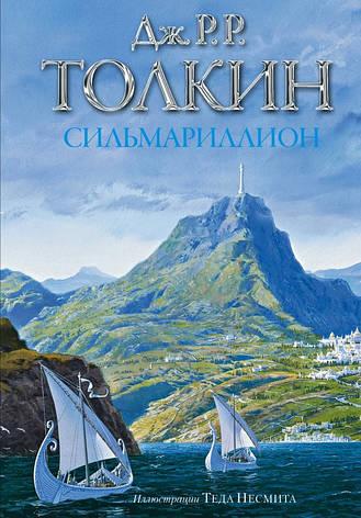 Сильмариллион  Толкин Д., фото 2