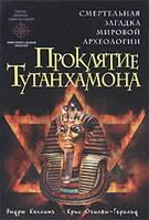 """Эндрю Коллинз. Крис Огилви - Геральд """"Проклятие Тутанхамона"""""""