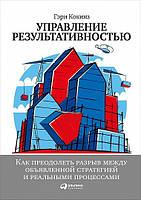 Книга Управление результативностью. Автор - Гэри Кокинз (Альпина)