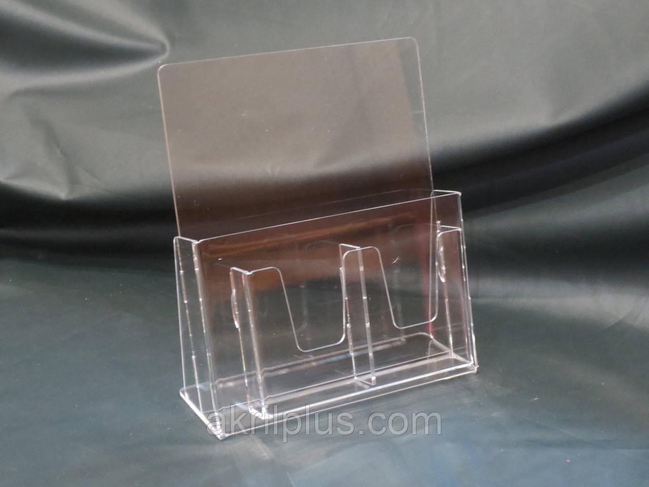 Буклетница А5 формата из оргстекла