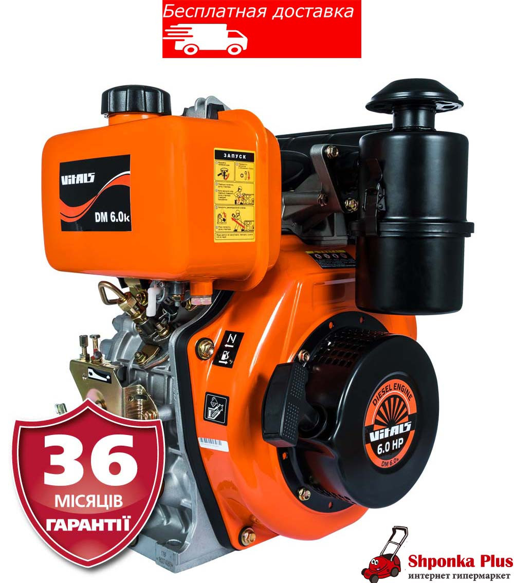 Двигатель дизель 6 л.с., шпонка, Vitals DM 6.0k (Латвия)