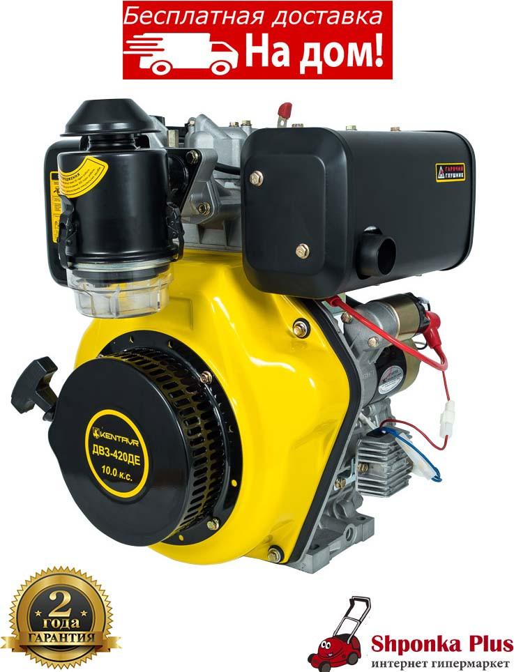 Двигатель дизель, шпонка, электростартер Кентавр  ДВЗ-420ДЕ