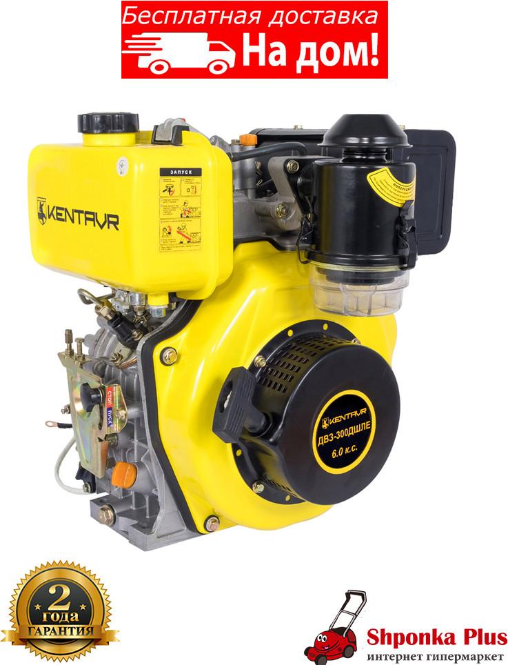 Двигатель дизель 6л.с., шлицы, электростартер, Кентавр ДВЗ-300ДШЛЕ