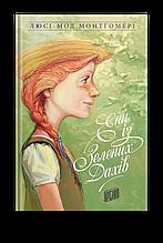 Енн із Зелених Дахів (Енн-1)