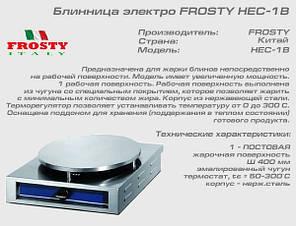 Млинниця Frosty HEC-1B, фото 2