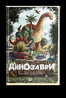 Розкажу тобі, мамо, що роблять динозаври, фото 1