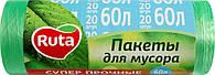 Пакеты для мусора Ruta Зеленые 60 л 20 шт