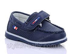 Детские туфли - мокасины в Одессе. Детские мокасины бренда Солнце - Kimbo-o для мальчиков (рр. с 21 по 26)